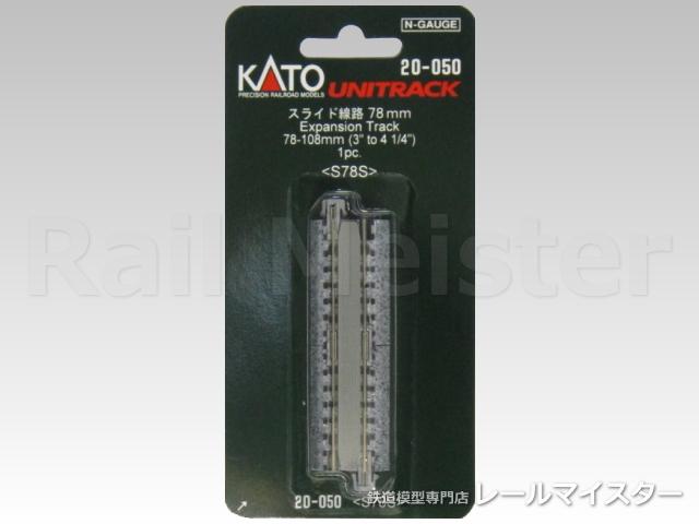KATO[20-050] スライド線路78mm(S78S)