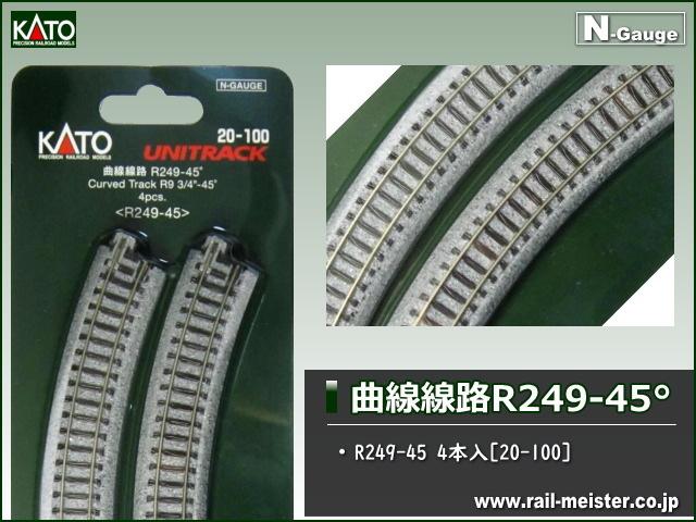 KATO 曲線線路R249-45°(R249-45) 4本入[20-100]