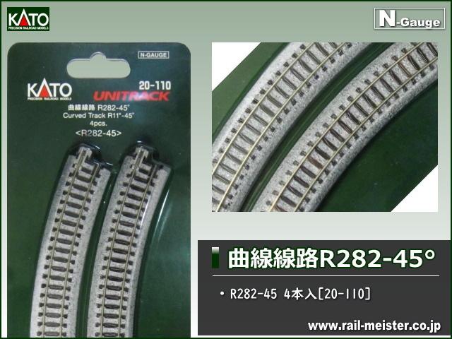 KATO 曲線線路R282-45°(R282-45) 4本入[20-110]