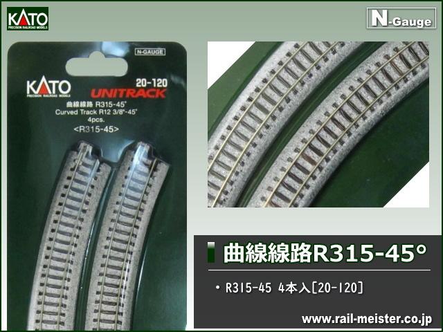 KATO 曲線線路R315-45°(R315-45) 4本入[20-120]