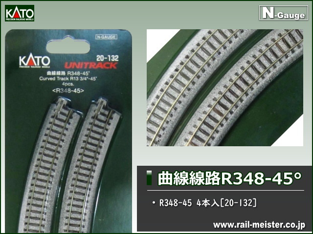 KATO 曲線線路R348-45°(R348-45) 4本入[20-132]