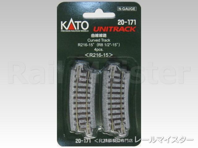 KATO[20-171] 曲線線路R216-15°(R216-15) 4本入