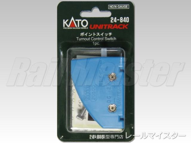 KATO ポイントスイッチ[24-840]