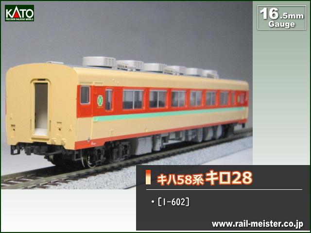 KATO キハ58系キロ28[1-602]