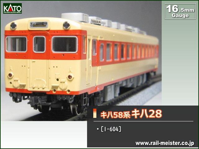 KATO キハ58系キハ28[1-604]