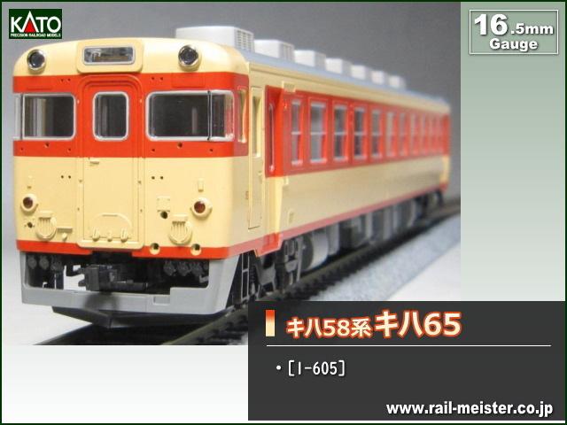 KATO キハ58系キハ65[1-605]