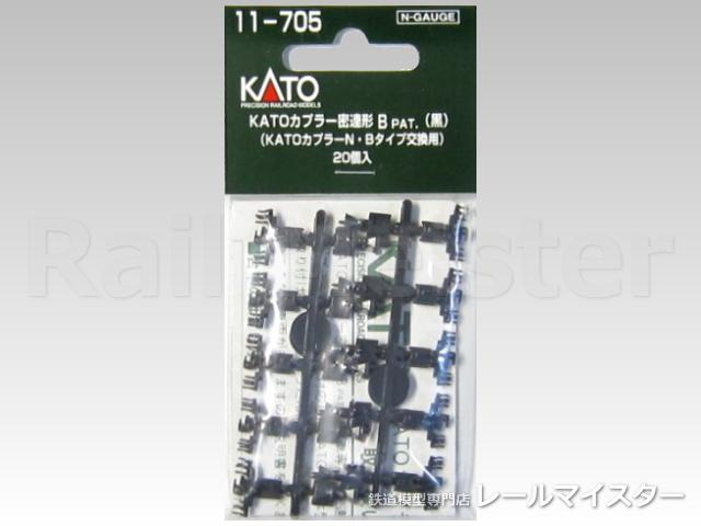 KATO[11-705] KATOカプラー 密連形B(黒) KATOカプラーN・Bタイプ交換用 20個入
