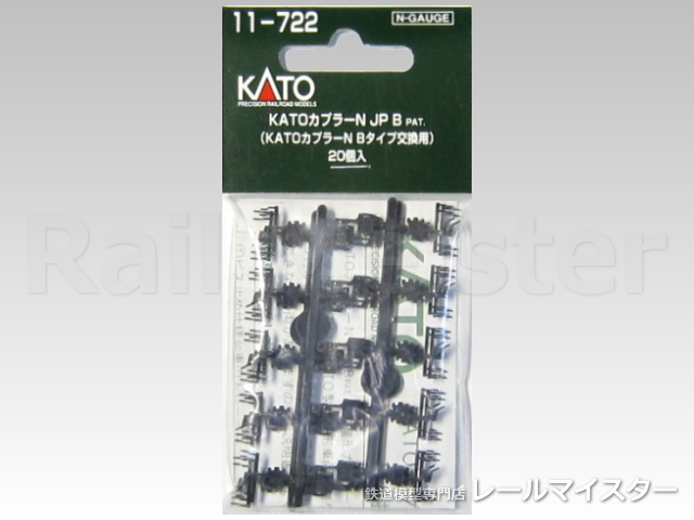 KATO[11-722] KATOカプラーN JP B KATOカプラーN・Bタイプ交換用 20個入