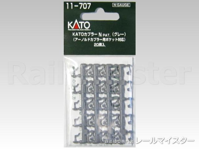 KATO[11-707] KATOカプラーN(グレー) アーノルドカプラー用ポケット対応 20個入