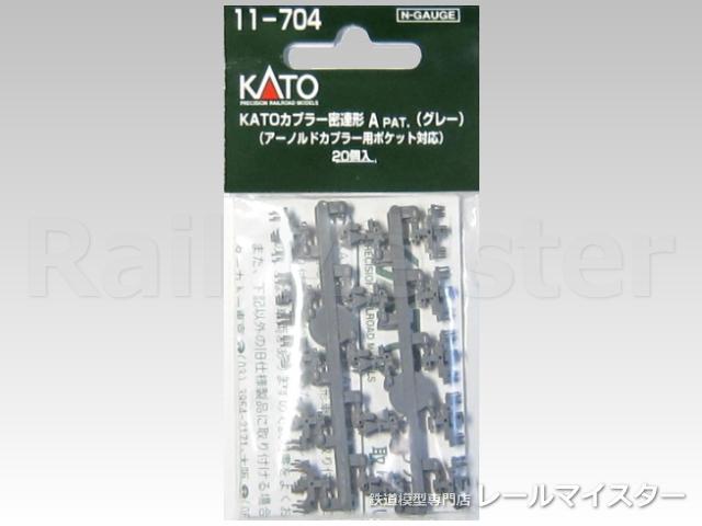 KATO[11-704] KATOカプラー 密連形A(グレー) アーノルドカプラー用ポケット対応 20個入