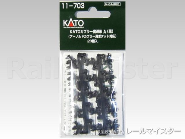 KATO[11-703] KATOカプラー 密連形A(黒) アーノルドカプラー用ポケット対応 20個入