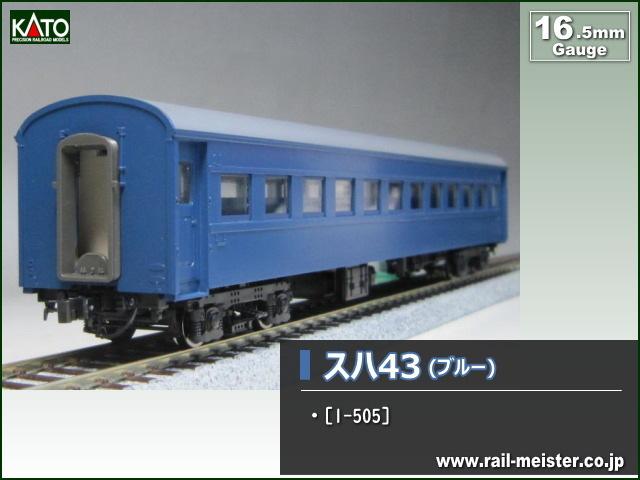 KATO スハ43系スハ43(ブルー)[1-505]