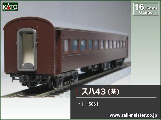 KATO スハ43系スハ43(茶)[1-506]