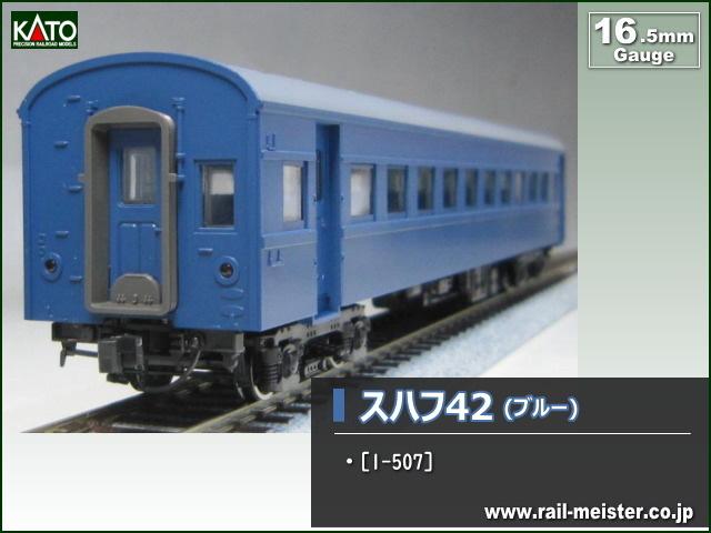KATO スハ43系スハフ42(ブルー)[1-507]