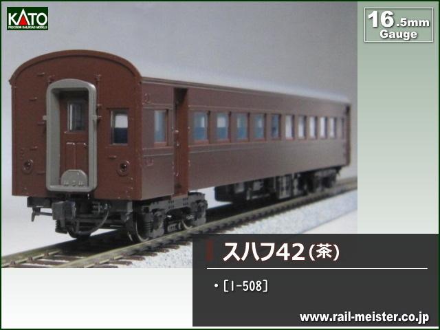 KATO スハ43系スハフ42(茶)[1-508]