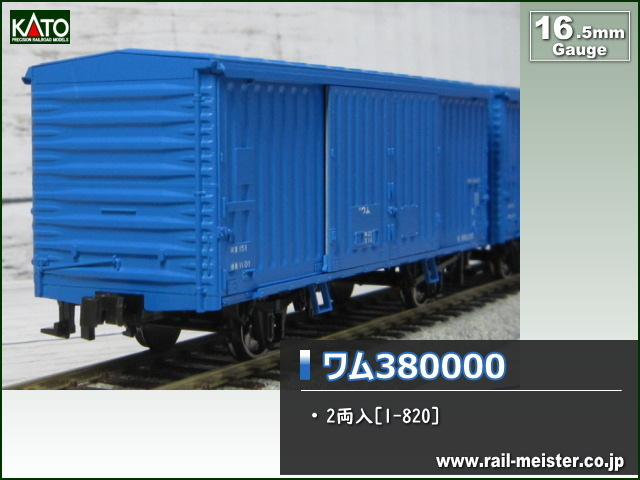 KATO ワム380000(2両入)[1-820]
