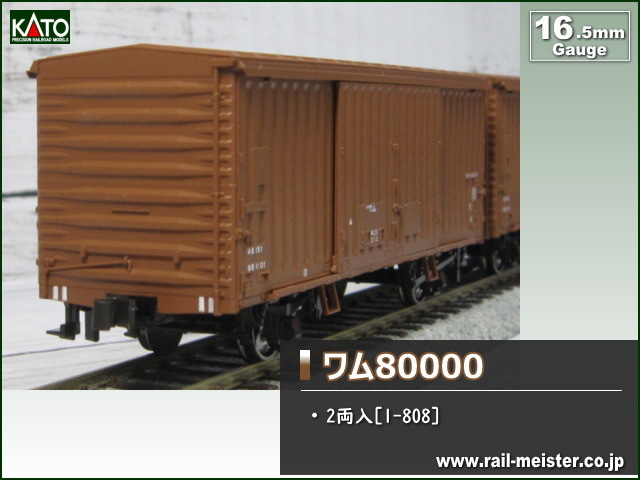 KATO[1-808] ワム80000(2両入)