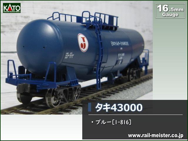 KATO タキ43000 ブルー[1-816]