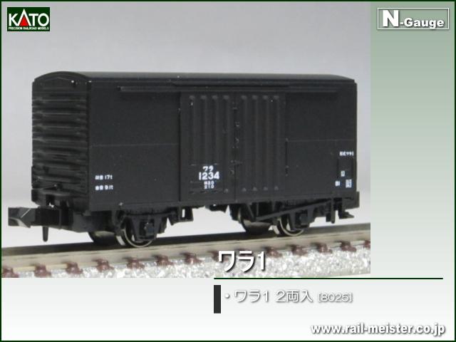 KATO ワラ1 2両入[8025]