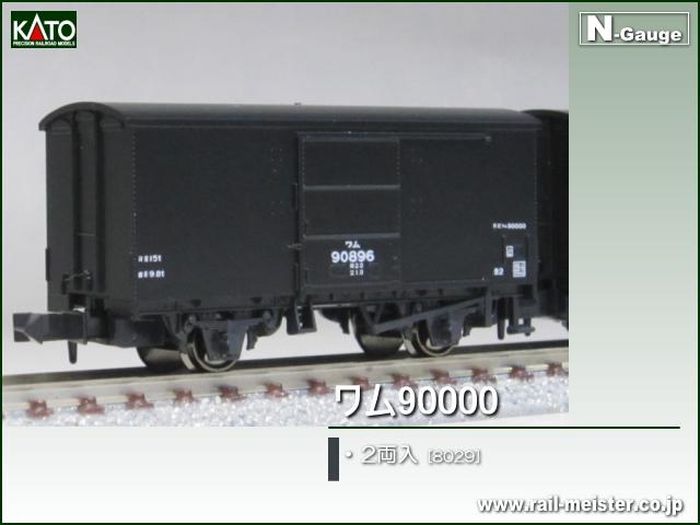 KATO ワム90000 2両入[8029]