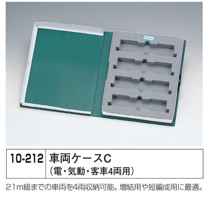 KATO 車両ケースC(電・気動・客車4両用)[10-212]