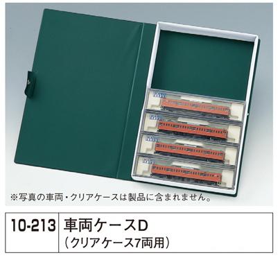 KATO 車両ケースD(クリアケース7両用)[10-213]