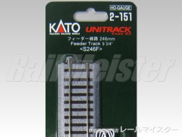 KATO フィーダー線路246?o S246F[2-151]