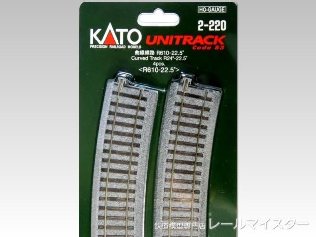 KATO 曲線線路R610-22.5°(R610-22.5) 4本入[2-220]