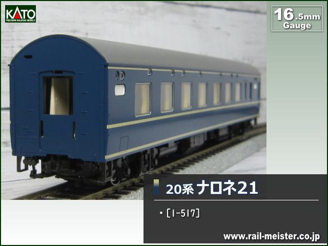 KATO 20系ナロネ21[1-517]