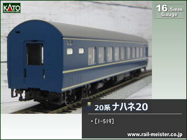 KATO 20系ナハネ20[1-519]