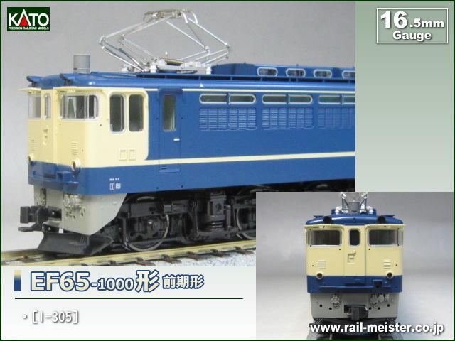 KATO EF65 1000番台 前期形[1-305]