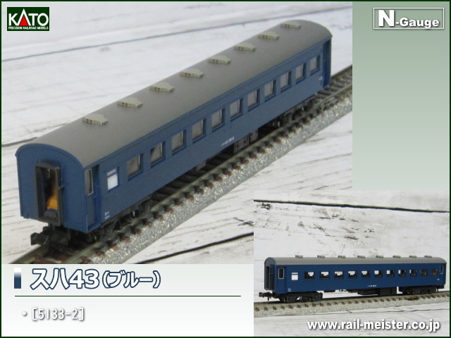 KATO スハ43系スハ43 ブルー[5133-2]