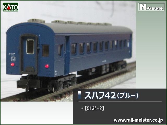 KATO スハ43系スハフ42 ブルー[5134-2]