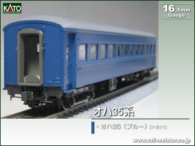 KATO オハ35系オハ35(ブルー)[1-511]