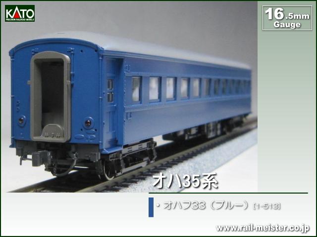 KATO オハ35系オハフ33(ブルー)[1-513]