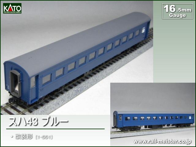 KATO スハ43系スハ43 ブルー 改装形[1-551]