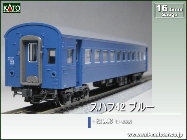 KATO スハ43系スハフ42 ブルー 改装形[1-552]