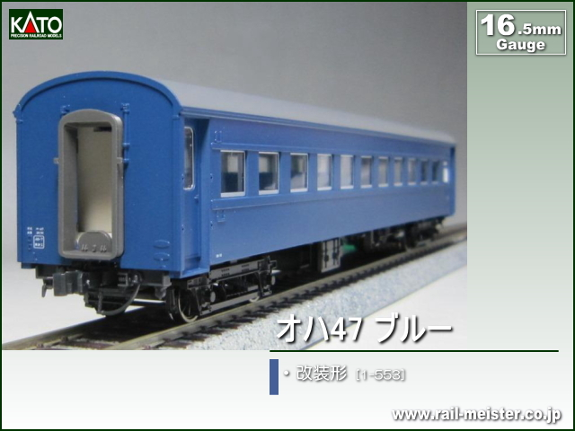 KATO スハ43系オハ47 ブルー 改装形[1-553]