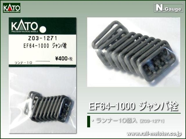 KATO EF64-1000 ジャンパ栓(ランナー10個入)[Z03-1271]