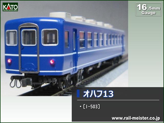 KATO 12系オハフ13[1-503]
