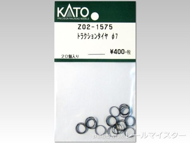 KATO トラクションタイヤ φ7(20個入)[Z02-1575]