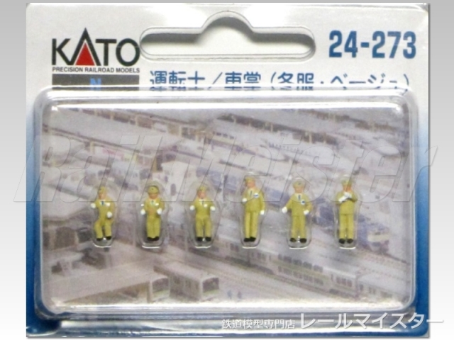 KATO 運転士/車掌(冬服・ベージュ)[24-273]