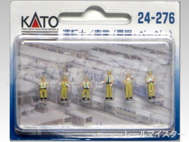 KATO 運転士/車掌(夏服・ベージュ)[24-276]