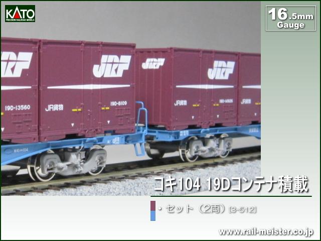 KATO コキ104 19Dコンテナ積載(2両セット)[3-512]