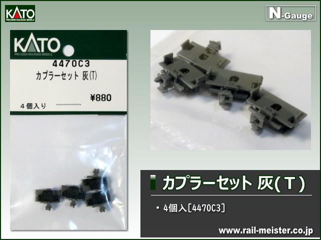 KATO カプラーセット 灰(T)[4470C3]