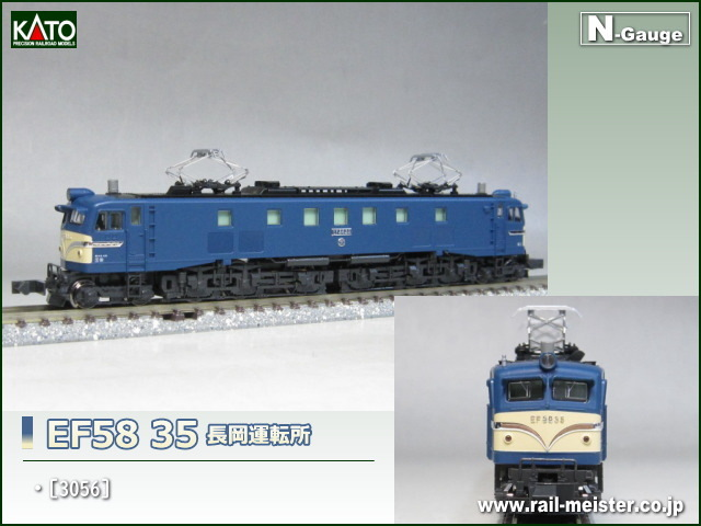 KATO EF58 35 長岡運転所[3056]