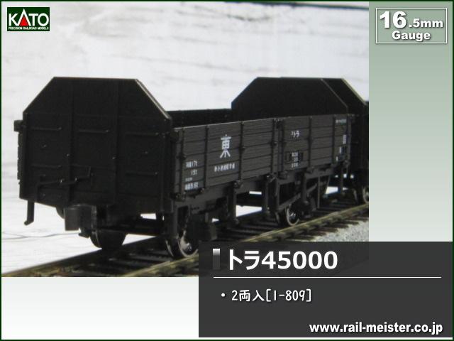 KATO トラ45000(2両入)[1-809]