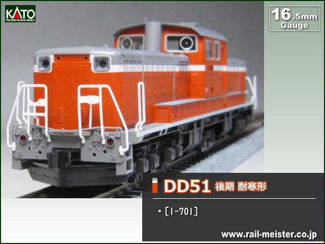 KATO DD51 後期 耐寒形[1-701]