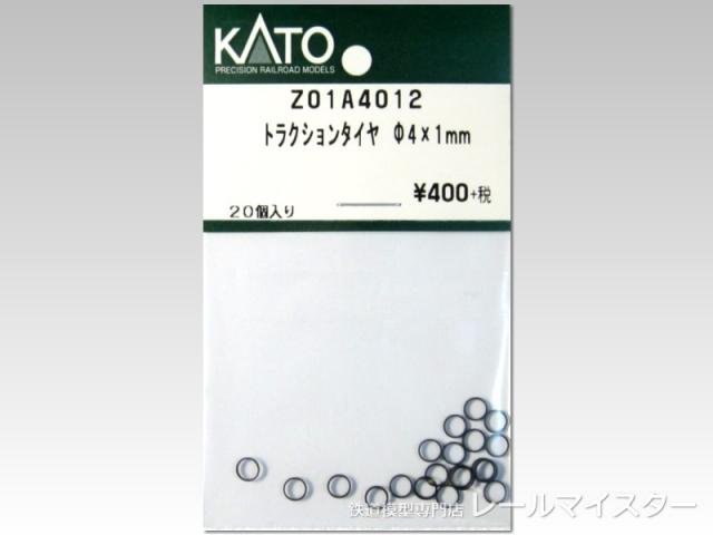 KATO トラクションタイヤ φ4×1mm(20個入)[Z01A4012]