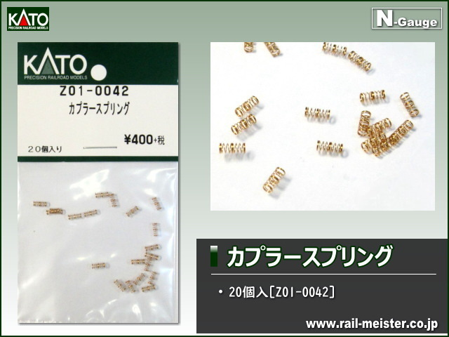 KATO カプラースプリング(20個入)[Z01-0042]【メール便可】